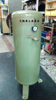 【汽機車工具專家】直立式88公升儲氣筒 空壓桶 儲氣桶 風桶 空氣壓力筒