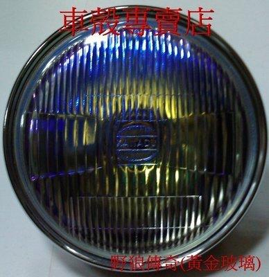[車殼專賣店] 適用:野狼傳奇大燈組 黃金玻璃 (含線組及燈泡) $580