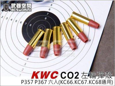 【WKT】KWC CO2 左輪彈殼 P357 P367 六入(KC66.KC67.KC68通用)-KWCY002