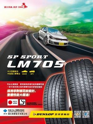 CR輪業 全新 登祿普 DUNLOP LM705 195/50/16 日本製 完工價:2700