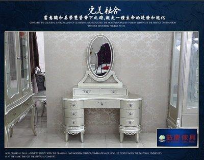 【大熊傢俱】CT414 新古典 化妝台 梳妝台 鏡台 書寫桌 橢圓鏡台