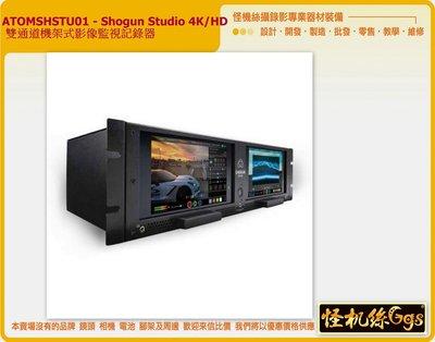 怪機絲ATOMSHSTU01 - Shogun Studio 4K/HD 雙通道機架式影像監視記錄器