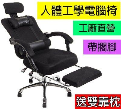 *高雄有go讚*可升降辦公椅+帶擱腳 鋼製腳 電競椅 主管椅 電玩椅 辦公椅 書桌椅子 電腦椅 躺椅*高腳椅
