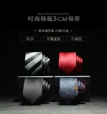領帶 男士領帶結婚新郎細小黑色領帶男韓版學生窄版5CM休潮