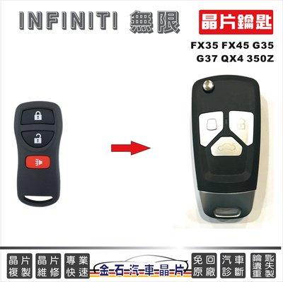 INFINITI 無限 FX35 FX45 G35 G37 QX4 350Z 打鑰匙 配鑰匙 遙控 故障 汽車鑰匙