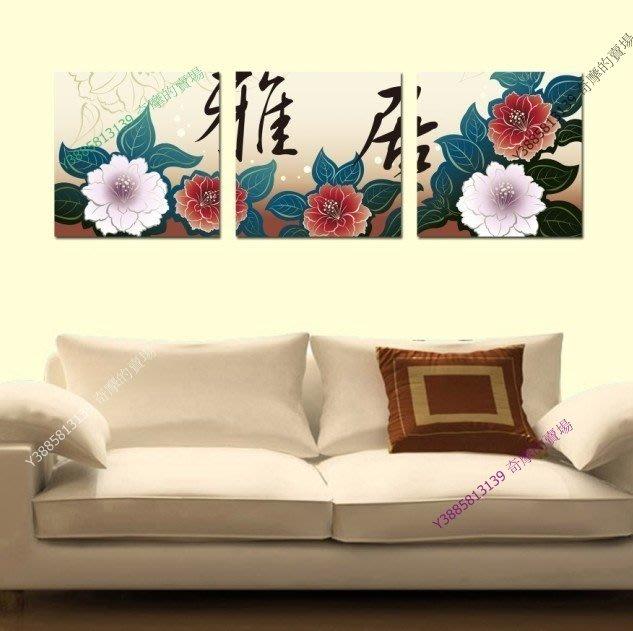 【60*60cm】【厚0.9cm】雅居-無框畫裝飾畫版畫客廳簡約家居餐廳臥室牆壁【280101_437】(1套價格)