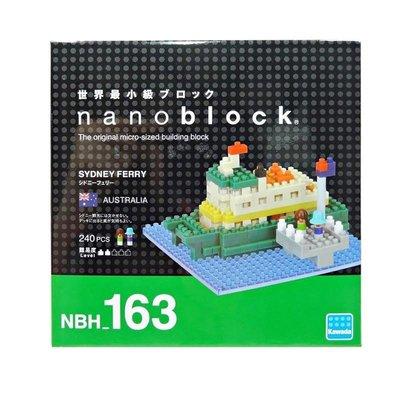 河田積木 nanoblock NBH-163 雪梨渡船