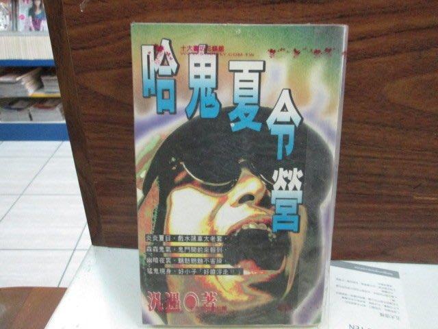 【博愛二手書】文叢 哈鬼夏令營等一批  作者:汎遇       定價8250元,售價400元