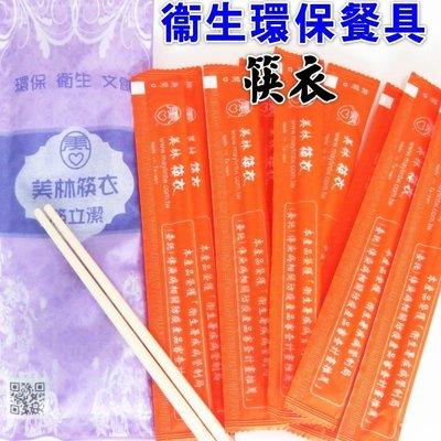 衛生環保餐具 攜帶方便 美林筷衣 禮品 活動贈品-艾發現