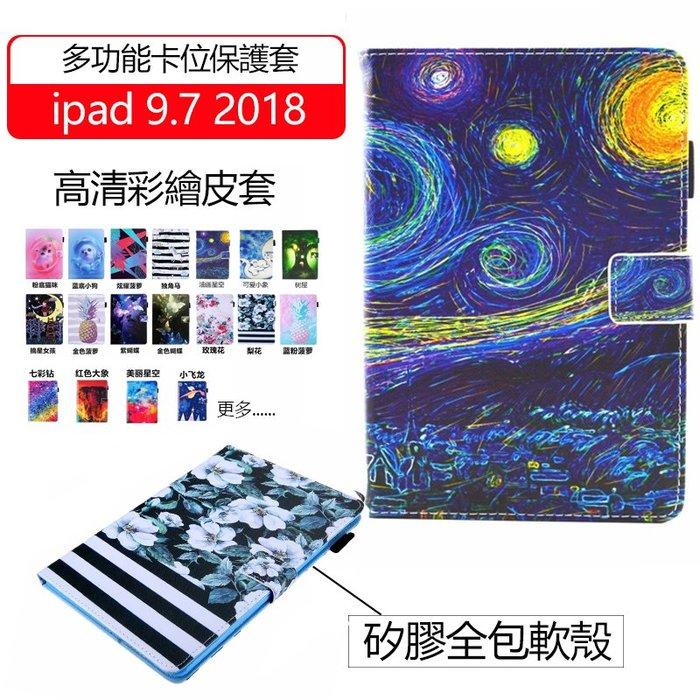 new iPad 9.7 2018 2017 Pro 平板保護套 Air Air2 智慧休眠 多功能支架 彩繪皮套 插卡 軟殼