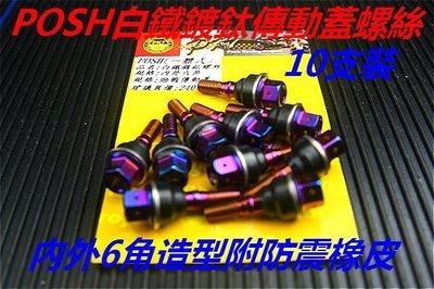 MOTORS- POSH白鐵鍍鈦螺絲(傳動蓋螺絲用10支裝).適用:勁戰/新勁戰/新勁戰 X版/GTR/GTRareo