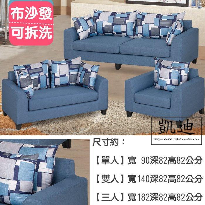 【凱迪家具】M5-709-5可拆洗布沙發1+2+3/桃園以北市區滿五千元免運費/可刷卡