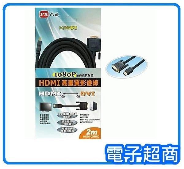 【電子超商】全新 PX 大通HDMI-2MMD HDMI轉DVI 2米傳輸線《HDMI-2MMD》