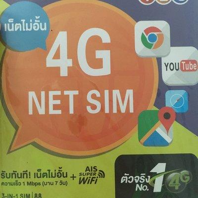thailand simcard seven day 4g net