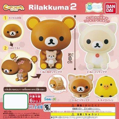 東京都-BANDAI 懶懶熊 拉拉熊 造型轉蛋 P2(全4種)人物高約9公分 附彈紙 現貨