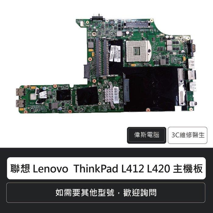 ☆偉斯電腦☆聯想 Lenovo Thinkpad L412 L420 主機板
