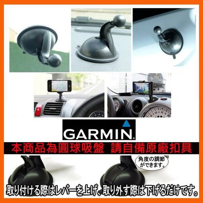 garmin NUVI Drive Assist 50 51車用固定座吸盤導航架