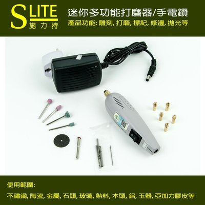 全新 多功能迷你電動 打磨器 電鑽 (幾種夾頭, 可配不同鑽咀或打磨頭) 模型 / 玉石 等 合用