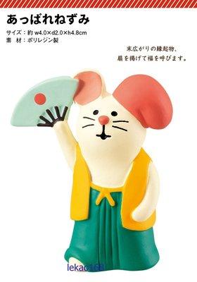 Decole concombre2020一扇福鼠祝新年快樂 [新到貨   ]