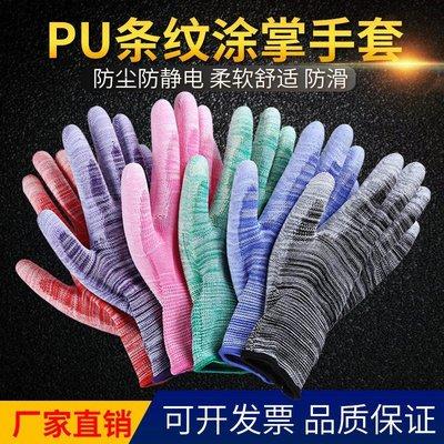 手套勞保耐磨工作PU涂掌防護尼龍涂指薄款男女車間工作透氣薄手套Y