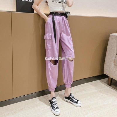 Kudi正韓免運女裝工裝褲女潮牌束腳2020新款夏季膝蓋破洞顯瘦高腰小個子紫色褲子薄