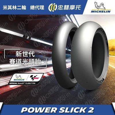 【太一摩托車精品店】米其林 POWER SLICK 2 120/70-17 6300平衡氮氣除蠟完工