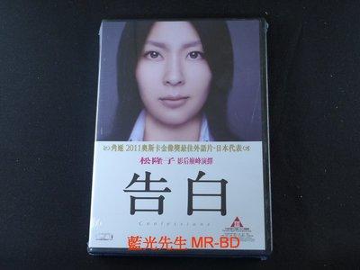 [DVD] - 告白 Confession