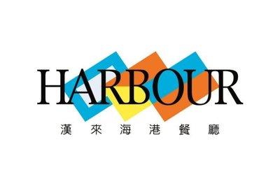 【美聯網】(有多張,當天交寄)台北(敦化/天母)漢來海港~下午茶餐券~自助百匯(+55可吃假日下午茶)