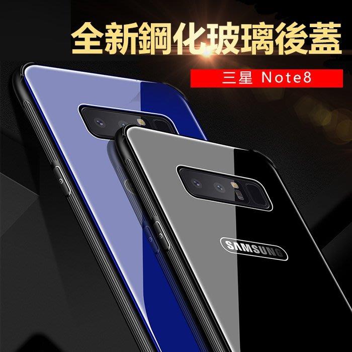 玻璃背蓋 三星 Galaxy note8 手機殼 note8保護套 鋼化玻璃殼 全包 矽膠軟邊框 保護殼 晶鋼系列