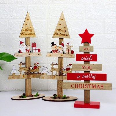聖誕裝飾品創意木制禮品歐式木質聖誕樹家居裝飾法式客廳桌面擺件
