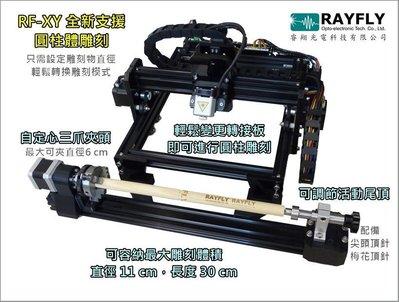 【RAYFLY】RF-XY 3瓦藍光雷射切割機+旋轉軸模組