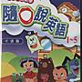 經典英語學習必備 NHK兒童英語教學- 隨口說英...
