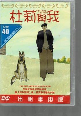 *老闆跑路* 《杜莉與我 》 DVD二手片,下標即賣,請讀關於我