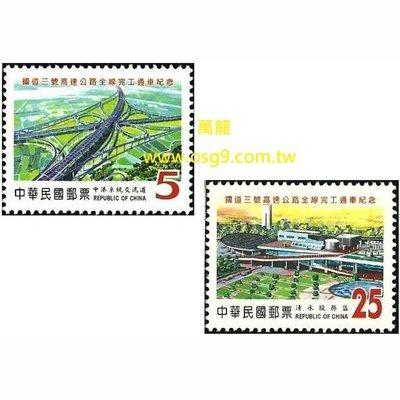 【萬龍】(872)(紀293)國道三號高速公路全線完工通車紀念郵票2全上品