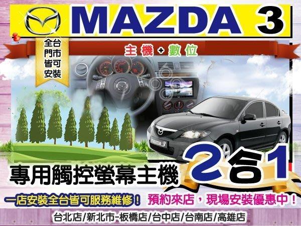 九九汽車音響MAZDA2.馬2.觸控螢幕+數位(台北市民/板橋.台中/台南/高雄
