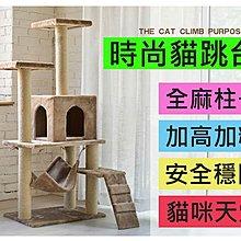 *高雄有go讚* 加厚板 加粗全麻繩柱 貓跳台 貓爬架 貓城堡 貓樹 貓窩 貓屋 貓玩具 貓籠