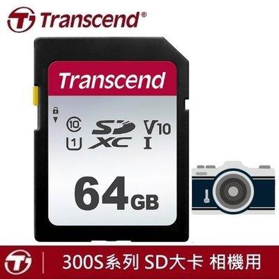 [出賣光碟] 創見 64GB 相機記憶卡 300S 系列 SDXC UHS-I U1 C10 V10 64G