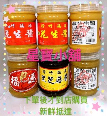 「花生醬」新竹福源花生醬 星寶小舖