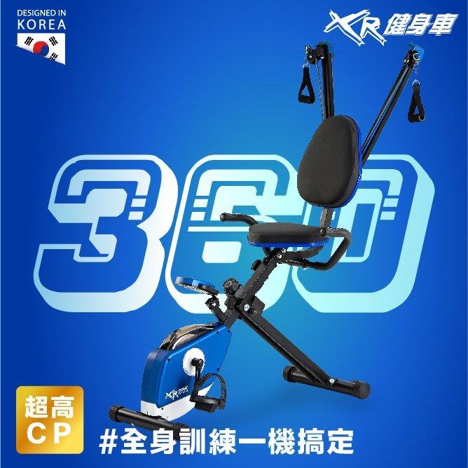 XR360 拉繩磁控健身車 8段阻力 靜音皮帶 手臂鍛煉 摺疊 直立式 臥式 飛輪 X-Bike 動感單車 好吉康