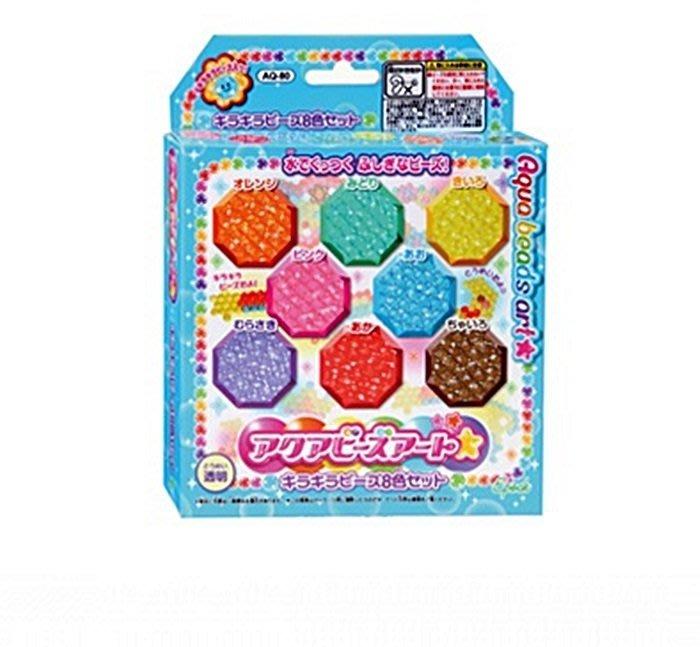 【阿LIN】79380A 八色閃亮珠珠補充包 閃亮甜心水串珠 DIY水串珠 日本EPOCH ST安全玩具