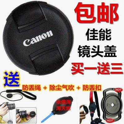 Canon佳能 5D2 5D3 6D2 7D2 6D 24-105 17-40 70-200 24-70 鏡頭蓋77mm 台北市