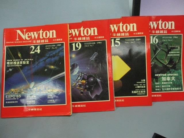 【書寶二手書T4/雜誌期刊_RIP】牛頓_15~24期間_共4本合售_噴射推進實驗室等