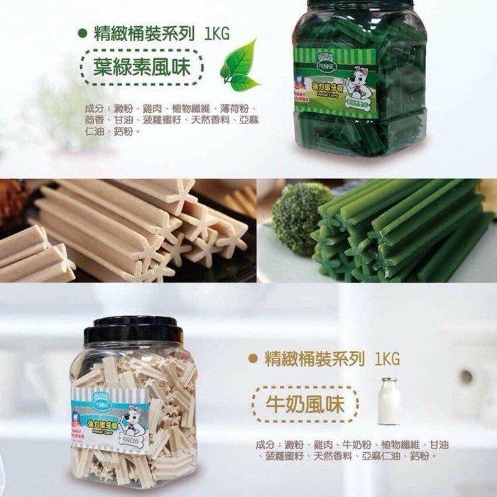 Pennie邦芮尼潔牙骨 桶裝1000g (4種口味) 羊肉&牛奶&起司&葉綠素口味 適口性極佳又便宜的潔牙骨~