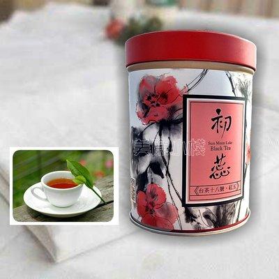 歡迎報價!【日月潭紅茶-初蕊】魚池鄉農會,淡定紅茶(ˊ_ 〉ˋ)團購正夯!