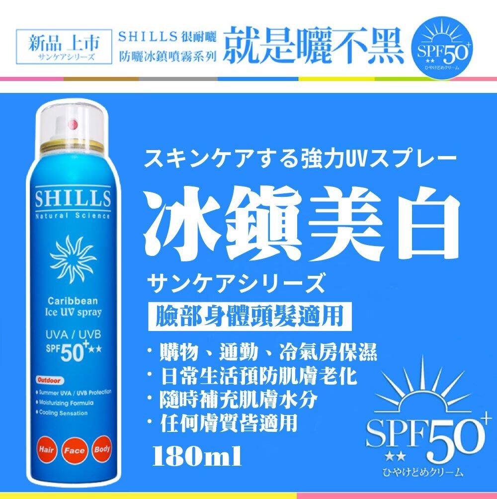 SHILLS舒兒絲 很耐曬 超清爽 防曬冰鎮噴霧SPF50    180ml 防曬 臉部 身體
