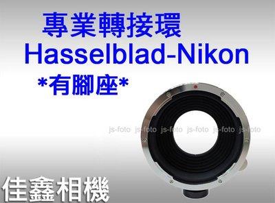 @佳鑫相機@(全新品)專業轉接環 Hasselblad-Nikon (有腳座) for Hassel哈蘇鏡頭 轉至 Nikon相機
