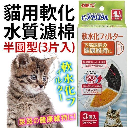 【??培菓寵物48H出貨??】日本GEX》57396貓用軟化水質濾棉-半圓型(3片入)替換濾芯濾棉 特價179元
