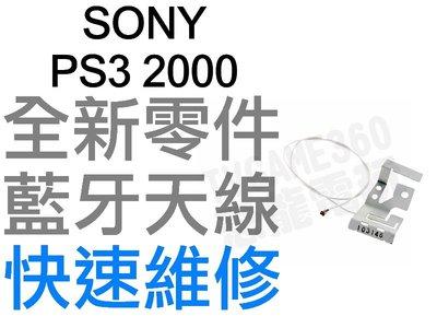 SONY PS3 2000 SLIM 藍牙天線 藍芽 BT BLUETOOTH 專業維修【台中恐龍電玩】