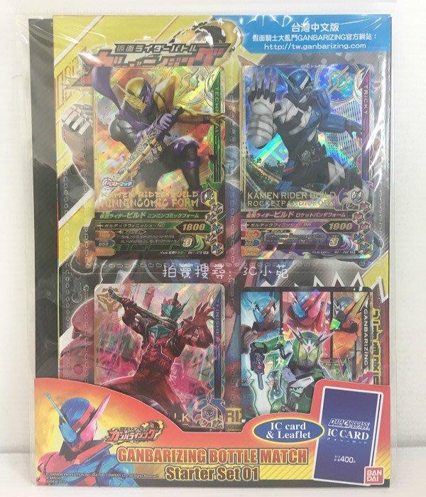 【HAHA小站】麗嬰 假面騎士大亂鬥 BOTTLE MATCH 基本組 01 紙牌 卡牌遊戲 玩具 收藏 BD30571