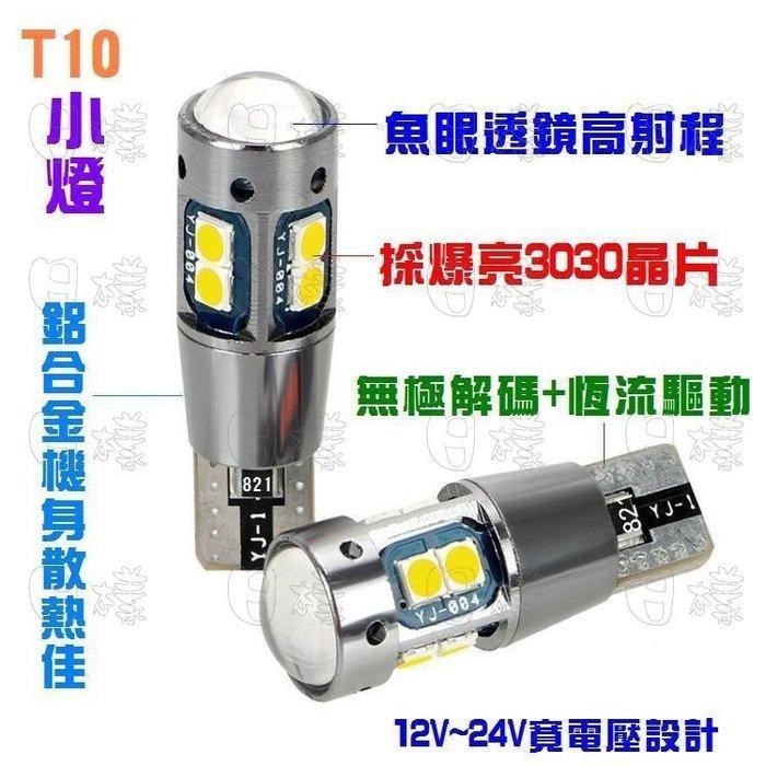 《日樣》超亮度魚眼透鏡 T10 3030 10SMD 恒流IC/解碼/無極 LED小燈 定位燈 牌照燈 刹車燈AA